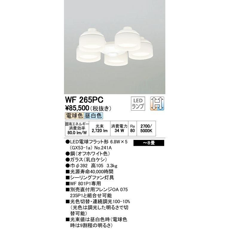 シーリングファンACモーターファン光色切替調光タイプ専用シャンデリア 乳白消しガラス 5灯[LED電球色・昼白色][オフホワイト]WF265PC