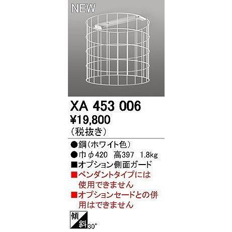 オプション側面ガードXA453006