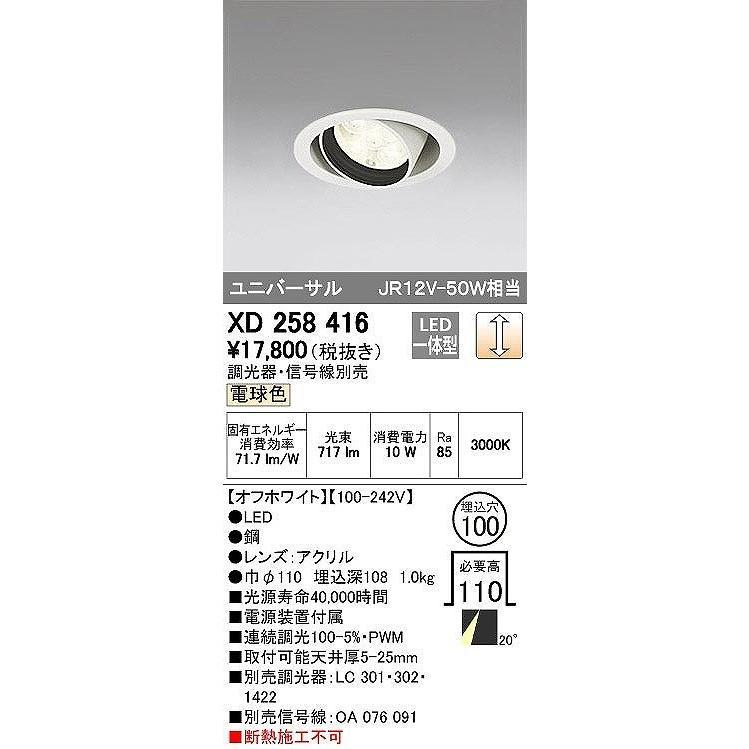 ダウンライトOPTGEAR ダウンライトOPTGEAR オプトギア LED山形クイックオーダーダウンライト[LED]XD258416