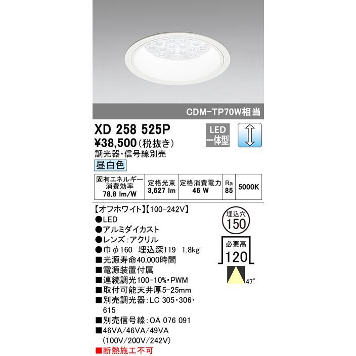 ダウンライトOPTGEAR オプトギア LED山形クイックオーダーダウンライト[LED]XD258525P LED山形クイックオーダーダウンライト[LED]XD258525P