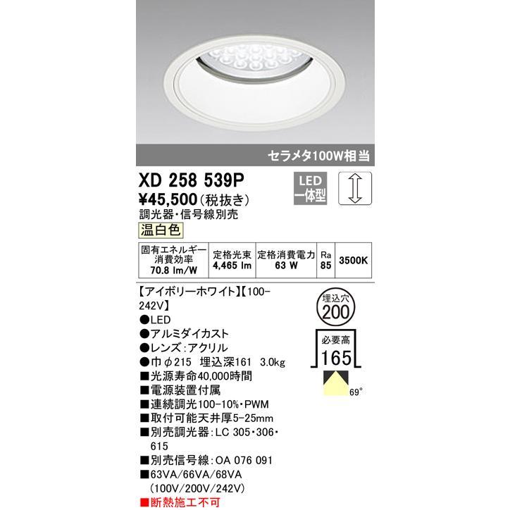 ダウンライトOPTGEAR オプトギア LED山形クイックオーダーダウンライト[LED]XD258539P