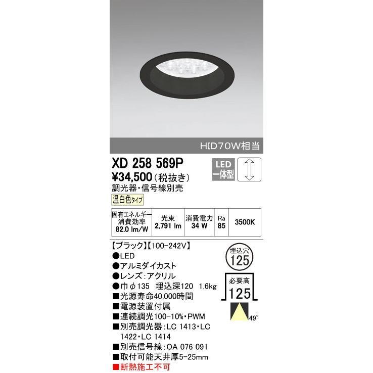 ダウンライトOPTGEAR オプトギア LED山形クイックオーダーダウンライト[LED]XD258569P