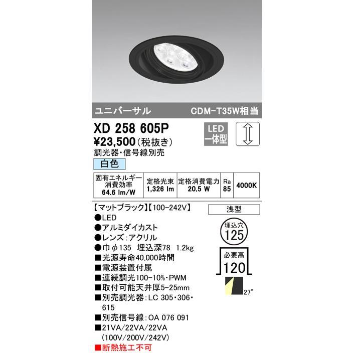 ダウンライトOPTGEAR ダウンライトOPTGEAR オプトギア LED山形クイックオーダーダウンライト[LED]XD258605P