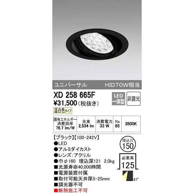 ダウンライトOPTGEAR オプトギア LED山形クイックオーダーダウンライト[LED]XD258665F