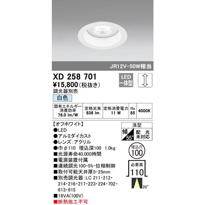 ダウンライトOPTGEAR オプトギア LED山形クイックオーダーダウンライト[LED]XD258701