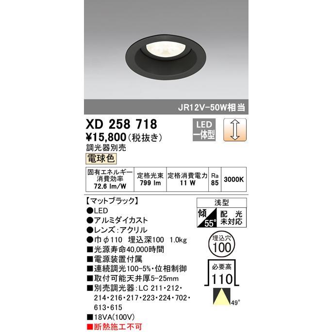 ダウンライトOPTGEAR オプトギア LED山形クイックオーダーダウンライト[LED]XD258718