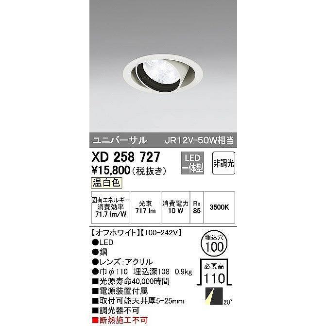ダウンライトOPTGEAR オプトギア LED山形クイックオーダーダウンライト[LED]XD258727