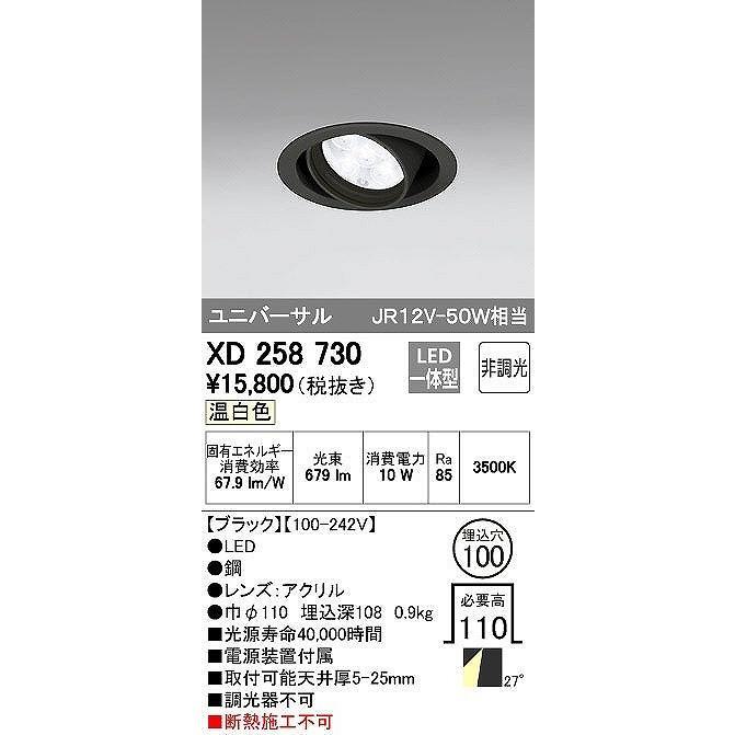 ダウンライトOPTGEAR オプトギア LED山形クイックオーダーダウンライト[LED]XD258730