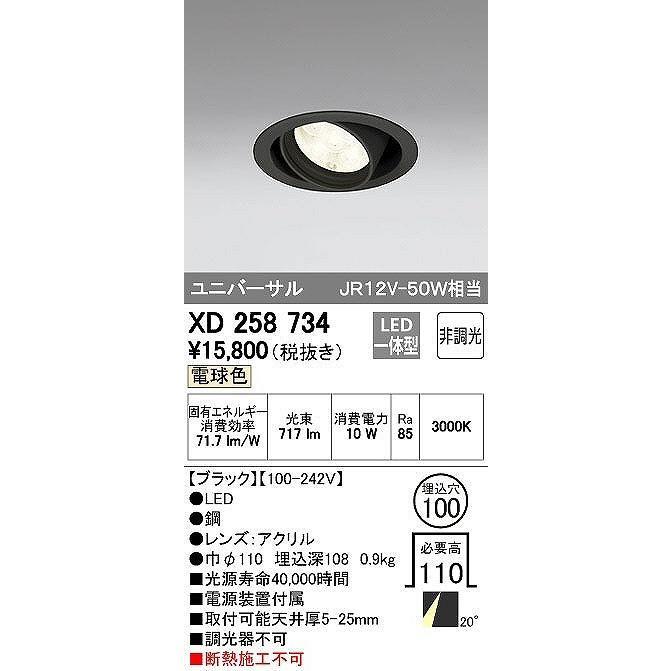 ダウンライトOPTGEAR オプトギア LED山形クイックオーダーダウンライト[LED]XD258734