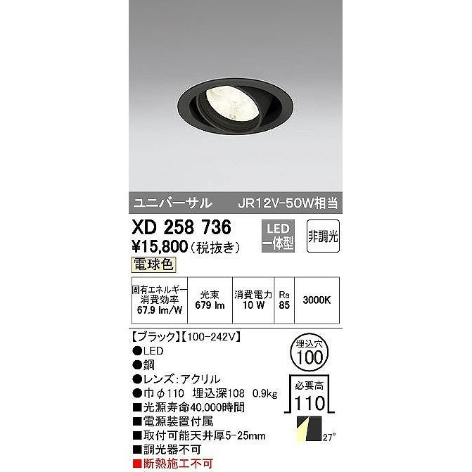 ダウンライトOPTGEAR オプトギア LED山形クイックオーダーダウンライト[LED]XD258736