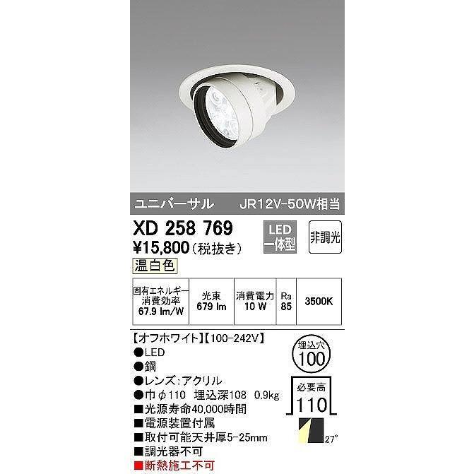 ダウンライトOPTGEAR オプトギア LED山形クイックオーダーユニバーサルダウンライト[LED]XD258769