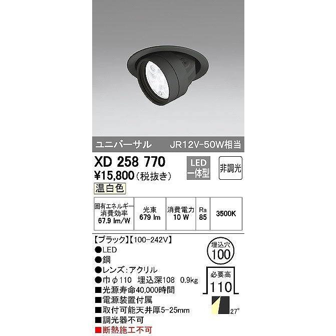 ダウンライトOPTGEAR オプトギア LED山形クイックオーダーユニバーサルダウンライト[LED]XD258770
