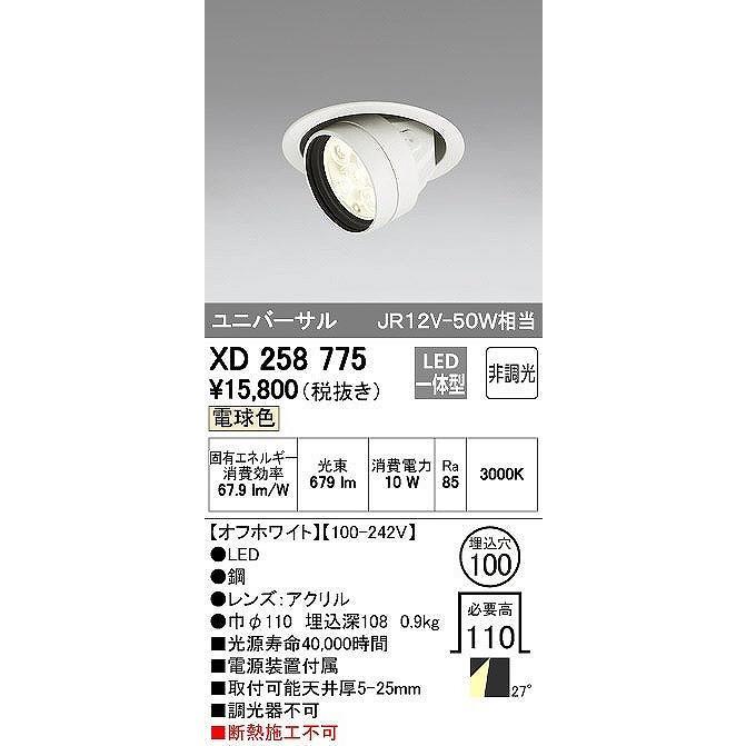 ダウンライトOPTGEAR オプトギア LED山形クイックオーダーユニバーサルダウンライト[LED]XD258775
