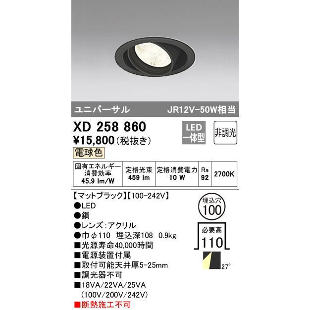 ダウンライトOPTGEAR オプトギア LED山形クイックオーダーダウンライト[LED]XD258860
