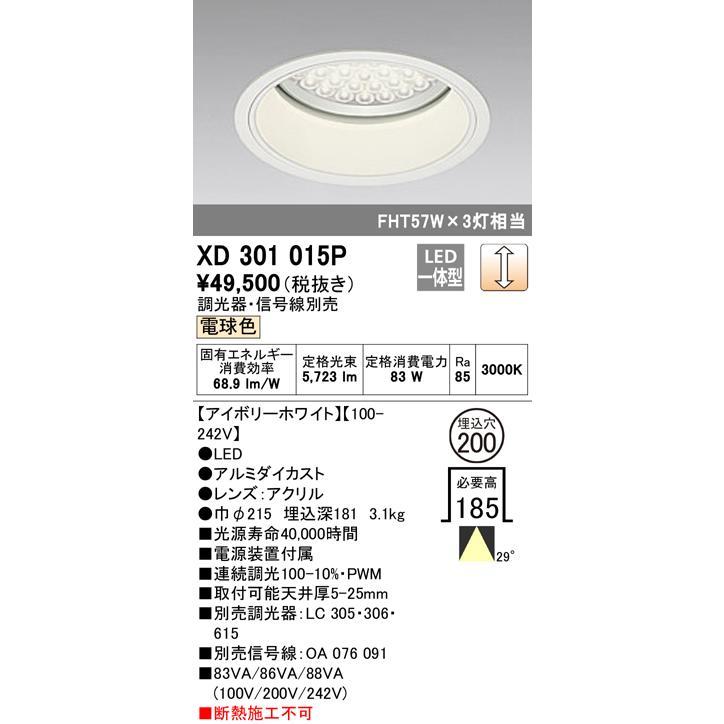 ダウンライトOPTGEAR オプトギア LED山形クイックオーダーダウンライト[LED]XD301015P