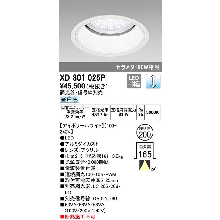 ダウンライトOPTGEAR オプトギア LED山形クイックオーダーダウンライト[LED]XD301025P