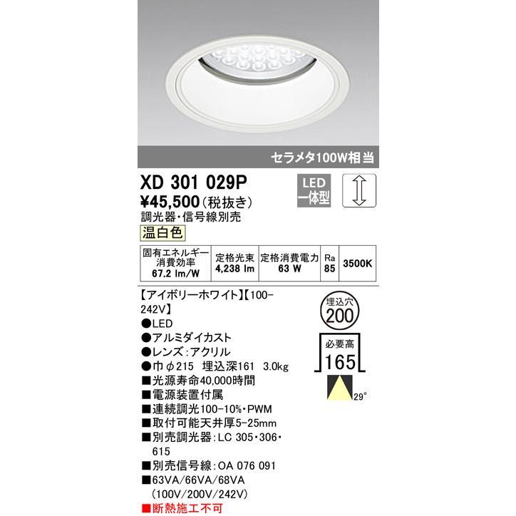ダウンライトOPTGEAR オプトギア LED山形クイックオーダーダウンライト[LED]XD301029P