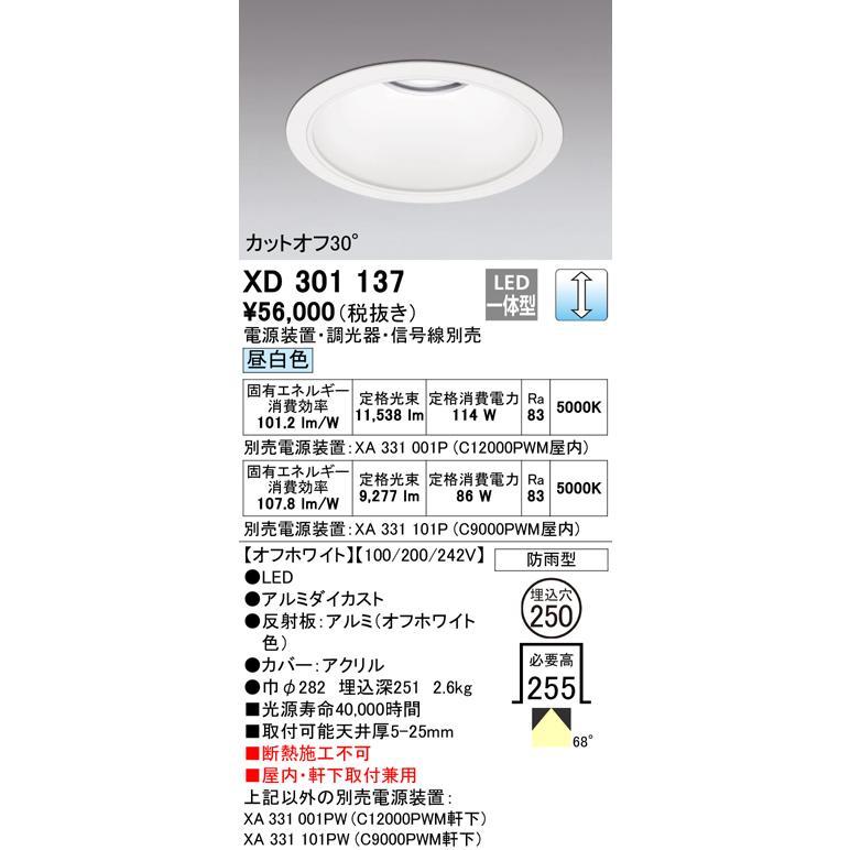 ダウンライト山形クイックオーダーダウンライト[LED]XD301137