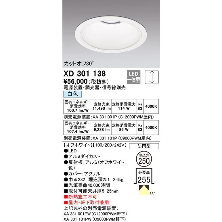 ダウンライト山形クイックオーダーダウンライト[LED]XD301138