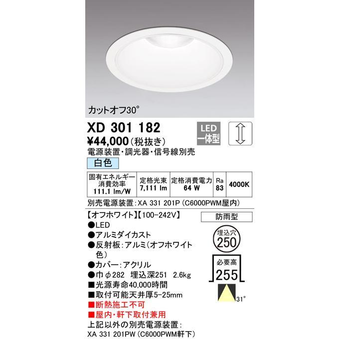 ダウンライト山形クイックオーダーダウンライト[LED]XD301182 ダウンライト山形クイックオーダーダウンライト[LED]XD301182 ダウンライト山形クイックオーダーダウンライト[LED]XD301182 f38
