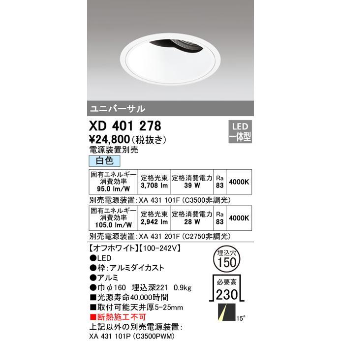 ダウンライトPLUGGED プラグドユニバーサルダウンライト[LED]XD401278