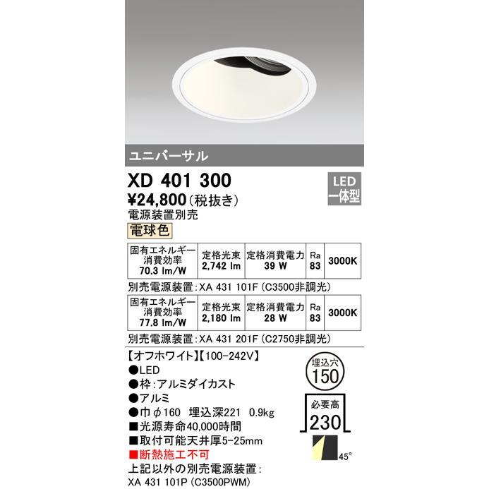 ダウンライトPLUGGED プラグドユニバーサルダウンライト[LED]XD401300