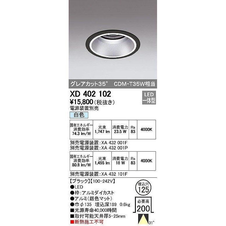 ダウンライトPLUGGED プラグドベースダウンライト[LED]XD402102