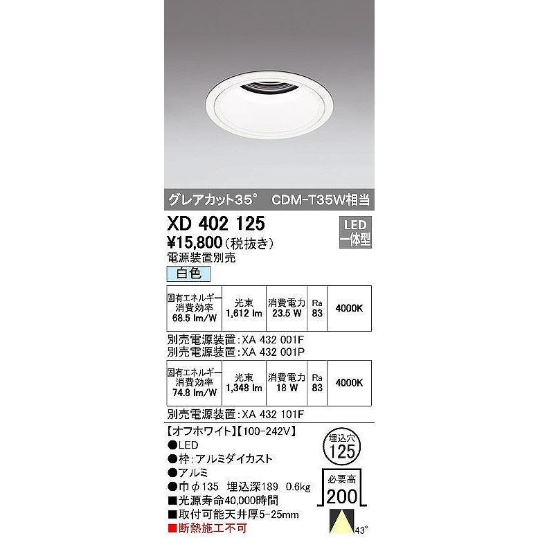 ダウンライトPLUGGED プラグドベースダウンライト[LED]XD402125