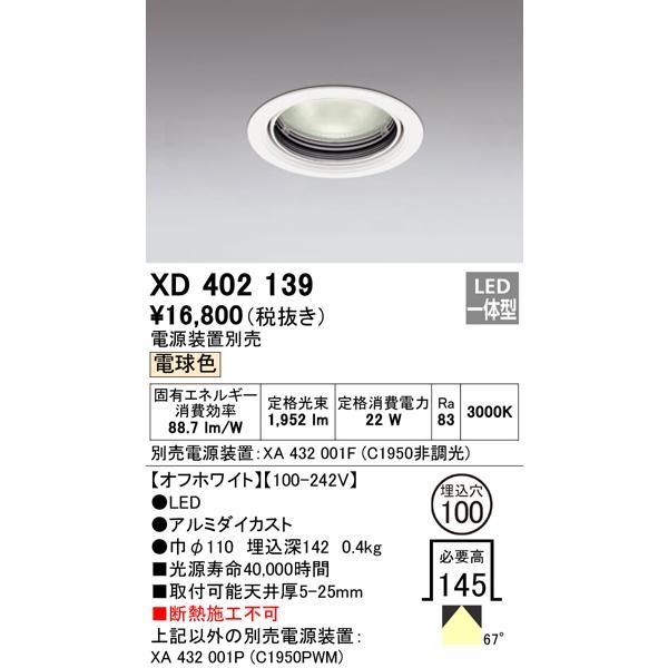 ダウンライトPLUGGED プラグドベースダウンライト[LED]XD402139