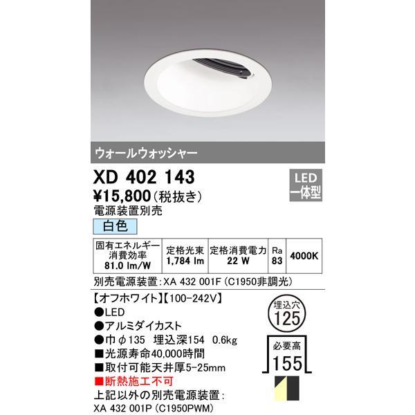 ダウンライトPLUGGED プラグドウォールウォッシャーダウンライト[LED]XD402143