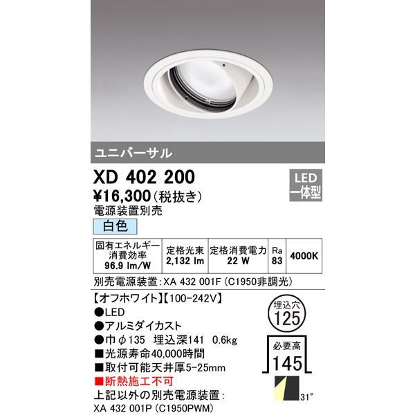 ダウンライトPLUGGED プラグドユニバーサルダウンライト[LED]XD402200