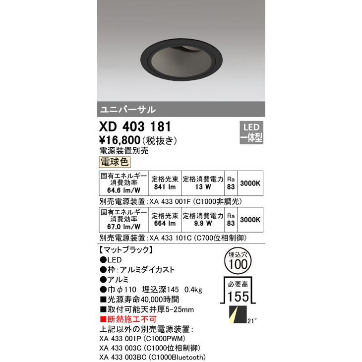 ダウンライトPLUGGED プラグドユニバーサルダウンライト[LED]XD403181