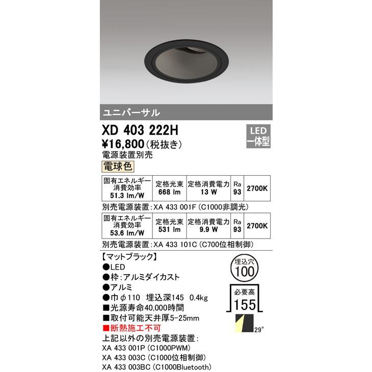 ダウンライトPLUGGED プラグドユニバーサルダウンライト[LED]XD403222H