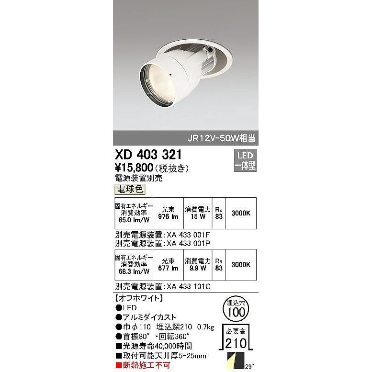 ダウンライトPLUGGED プラグドダウンスポットライト[LED]XD403321