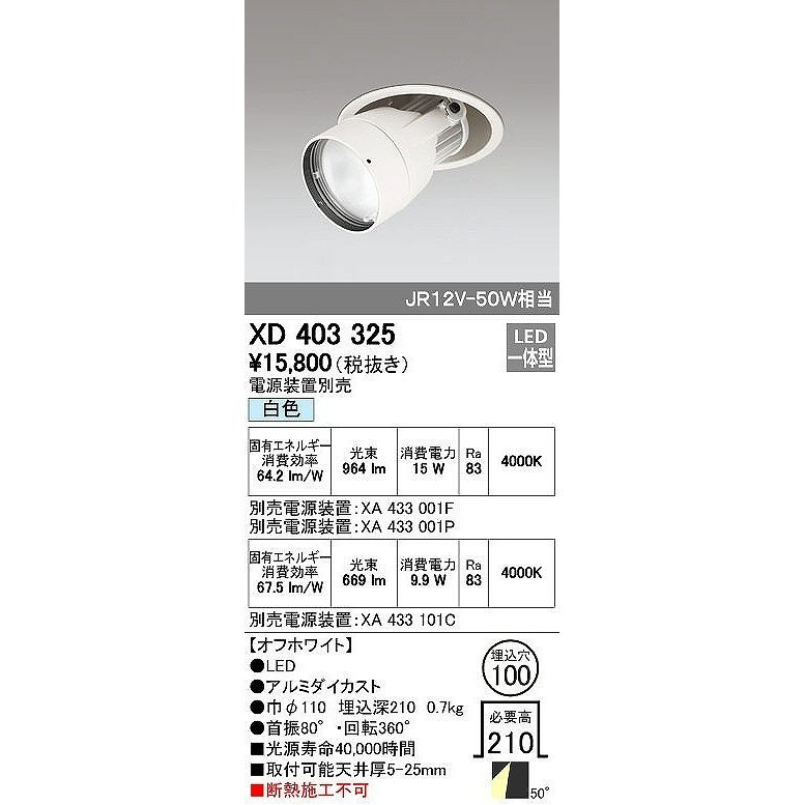 ダウンライトPLUGGED プラグドダウンスポットライト[LED]XD403325