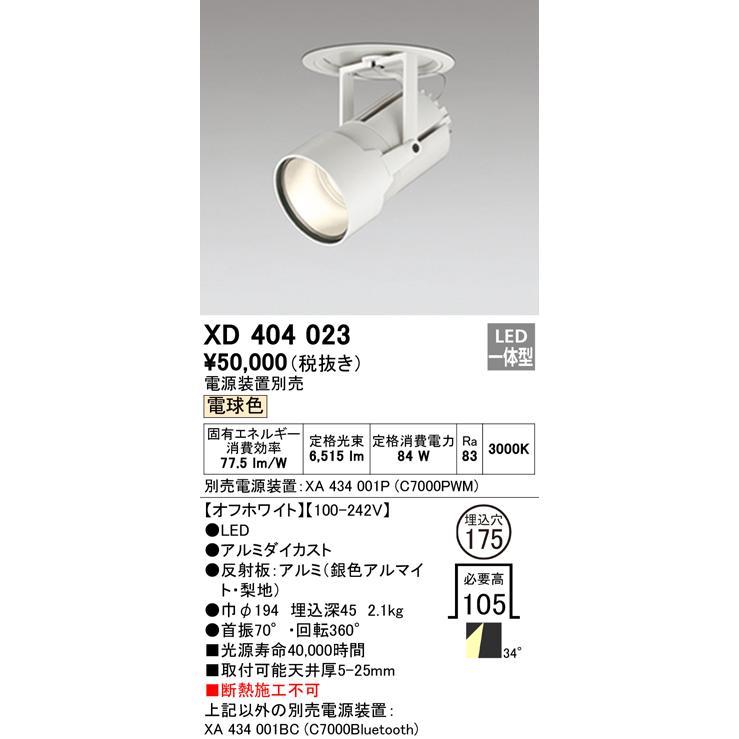 ダウンライトPLUGGED プラグドC7000ダウンスポットライト[LED]XD404023