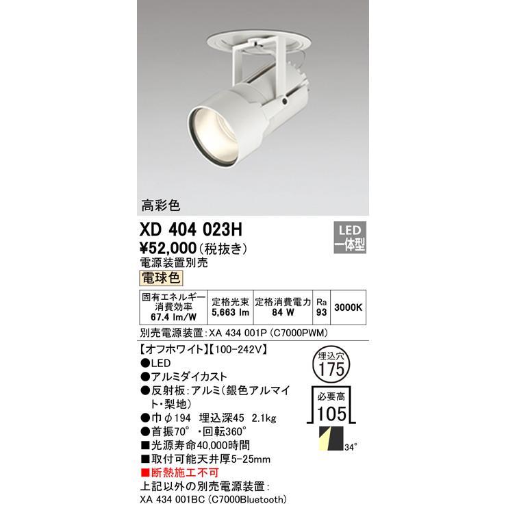 ダウンライトPLUGGED プラグドC7000ダウンスポットライト[LED]XD404023H