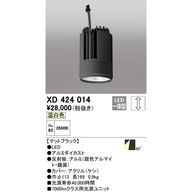 オプションPLUGGED プラグド交換用光源ユニット[LED]XD424014