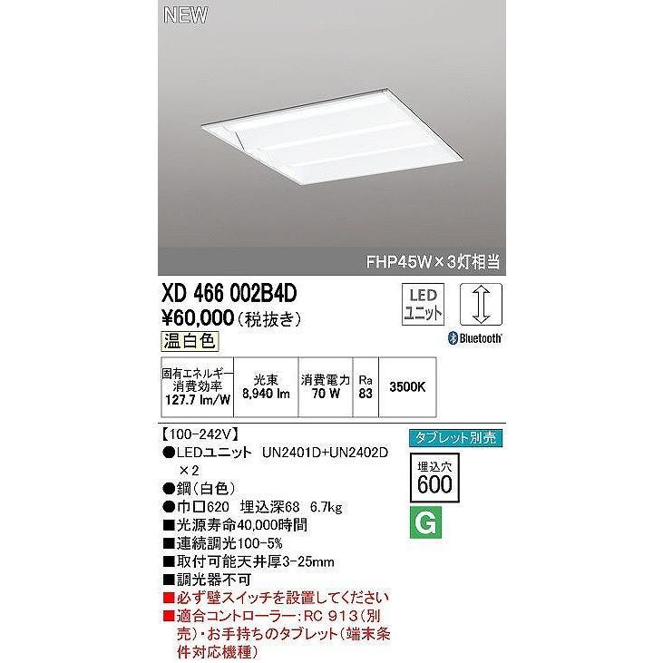 ベースライトレッド・スクエア埋込型LEDユニット型ベースライト[LED]XD466002B4D ベースライトレッド・スクエア埋込型LEDユニット型ベースライト[LED]XD466002B4D
