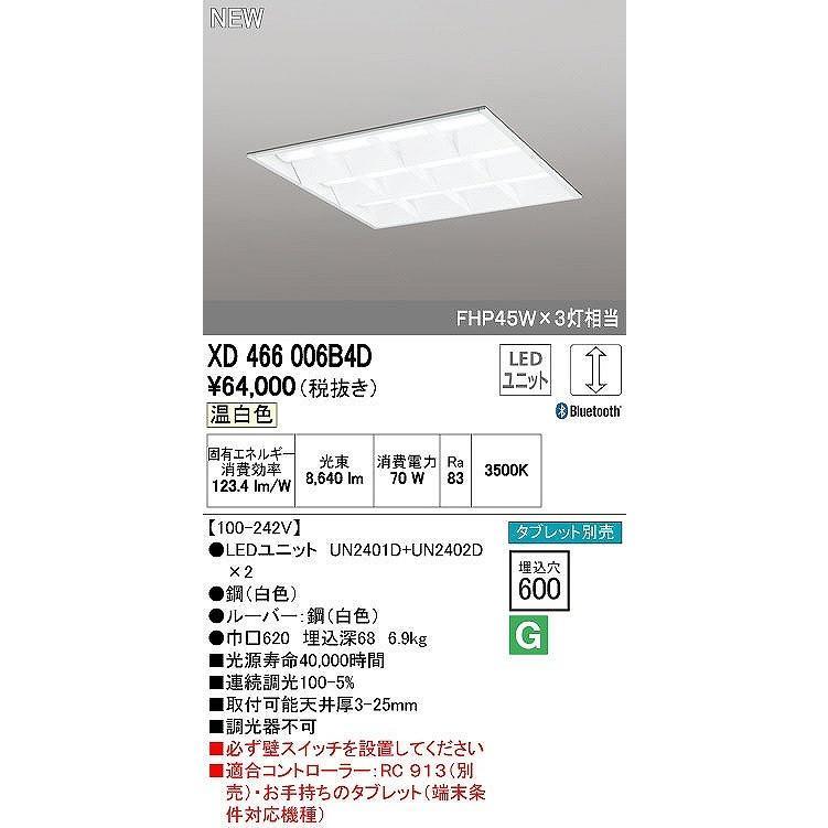 ベースライトレッド・スクエア埋込型LEDユニット型ベースライト[LED]XD466006B4D ベースライトレッド・スクエア埋込型LEDユニット型ベースライト[LED]XD466006B4D