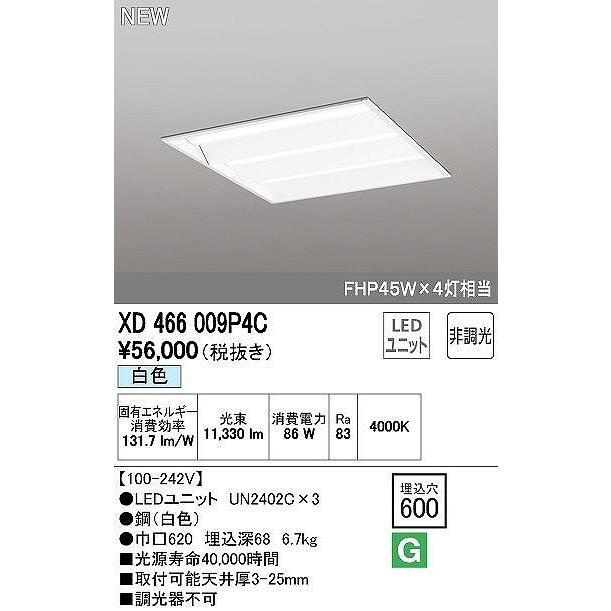 ベースライトレッド・スクエア埋込型LEDユニット型ベースライト[LED]XD466009P4C ベースライトレッド・スクエア埋込型LEDユニット型ベースライト[LED]XD466009P4C