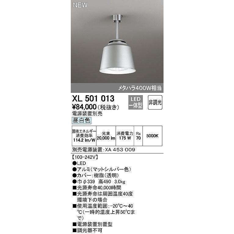 ベースライト高天井用照明[LED昼白色]XL501013