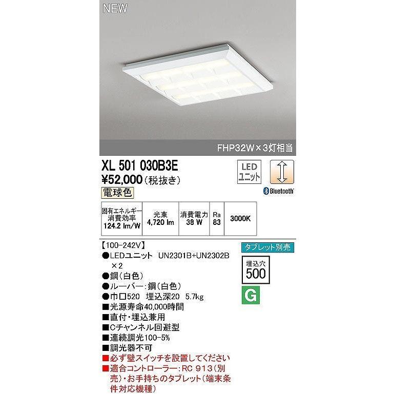 ベースライトレッド・スクエア直付・埋込兼用型LEDユニット型ベースライト[LED]XL501030B3E ベースライトレッド・スクエア直付・埋込兼用型LEDユニット型ベースライト[LED]XL501030B3E