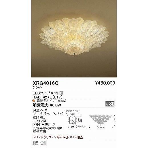 シャンデリアAbitaExcelイタリア製シャンデリア[LED電球色]XRG4016C