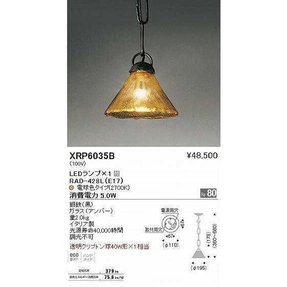 ペンダントライトAbitaExcelイタリア製チェーン吊ペンダント[LED電球色]XRP6035B