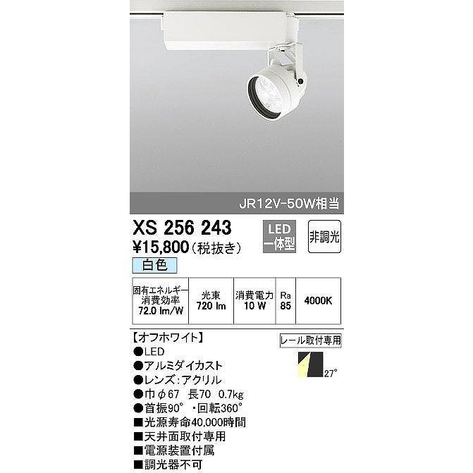 配線ダクトレール用スポットライトOPTGEAR オプトギア オプトギア LED山形クイックオーダープラグタイプ スポットライト [LED]XS256243