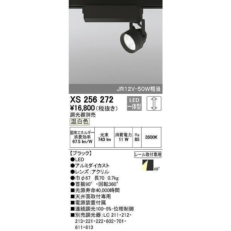 配線ダクトレール用スポットライトOPTGEAR オプトギア LED山形クイックオーダープラグタイプ スポットライト [LED]XS256272