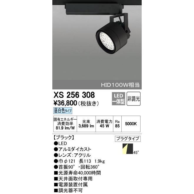 配線ダクトレール用スポットライトOPTGEAR オプトギア LED山形クイックオーダープラグタイプ スポットライト [LED]XS256308