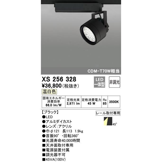 配線ダクトレール用スポットライトOPTGEAR オプトギア LED山形クイックオーダープラグタイプ スポットライト [LED]XS256328