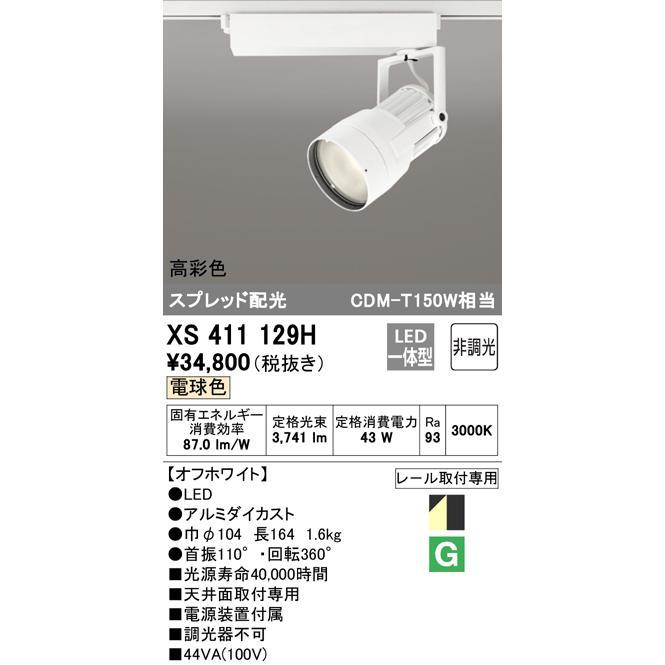 配線ダクトレール用スポットライトPLUGGED プラグドプラグタイプ スポットライト [LED]XS411129H [LED]XS411129H